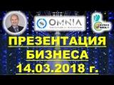 OMNIA - Презентация бизнес возможности ОМНИЯ - Николай Лобанов