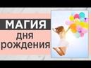 ✨ Магия соляра! Как отметить день рождения с пользой? Как изменить себя и свою жизнь? Академия АЛЬМА