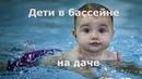 Приколы с детьми в бассейне на даче
