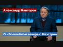 Александр Канторов приглашает петербуржцев на волшебный симфонический вечер