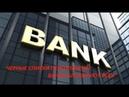 Черные списки переполнены банки блокируют всех. № 1327