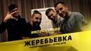 ИМПРОВИЗАЦИЯ КОМАНДЫ Жеребьевка Сцена Москва 1 сезон 2018