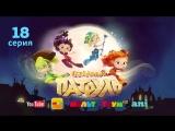 Трейлер 18 серии мультсериала «Сказочный патруль»