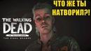 The Walking Dead The Final Season - Что же ты натворил, Марлон!