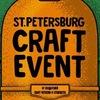 St. Petersburg CRAFT EVENT – 29 апреля, ARTPLAY