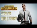 ТИПИЧНЫЙ PUBG 🔪💣🔫 Playerunknowns Battlegrounds
