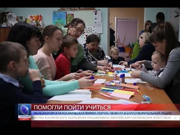 2018.09.19 Железногорская космическая фирма поучаствовала в благотворительной акции