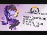 3585 peak | Кликаем по головам ;) Overwatch