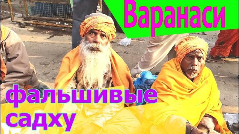 Варанаси маникарника гхат фальшивые садху Самостоятельно в Индию Часть 9
