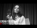 Цитаты на барную тему - Елена Гордеева. Участница проектов Убойная лига и Comedy Баттл