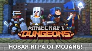 МАЙНКРАФТ ПОДЗЕМЕЛЬЯ - ТРЕЙЛЕР! [Minecraft: Dungeons]