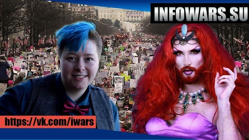 Алекс Джонс Это война против мужчин и женщин всего мира