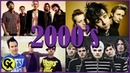 Top 50 Most Iconic ROCK Songs of the 00's
