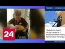 В магазин где москвича избили батоном нагрянула масштабная проверка Россия 24
