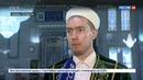 Новости на Россия 24 • Миллионы мусульман отмечают праздник примирения Курбан-Байрам