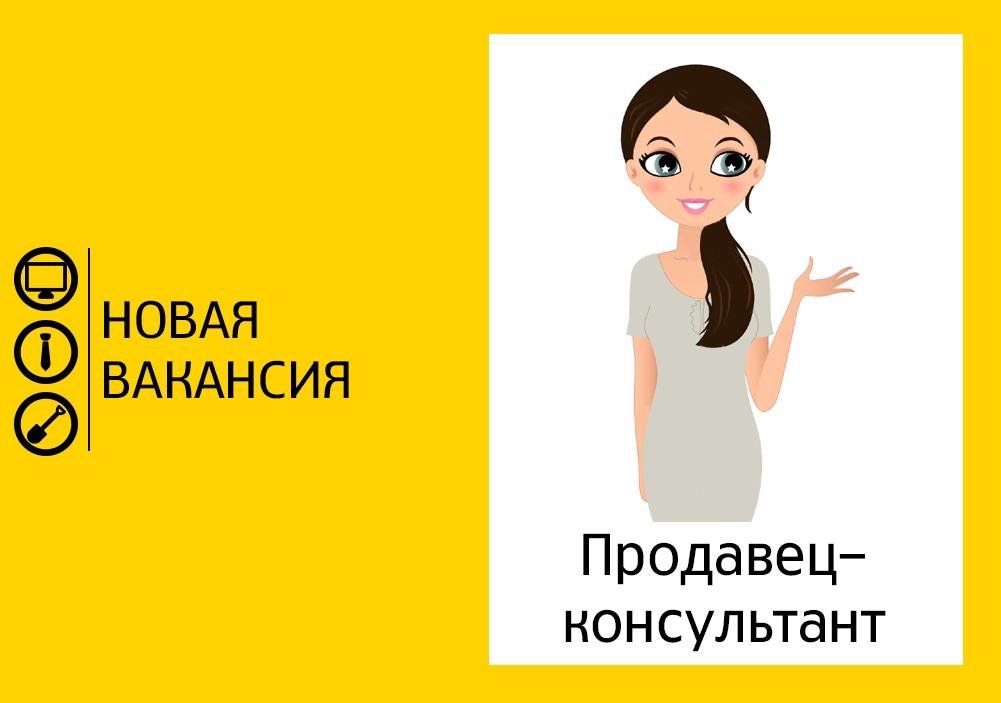 Работа для девушки продавец консультант модельное агенство сельцо