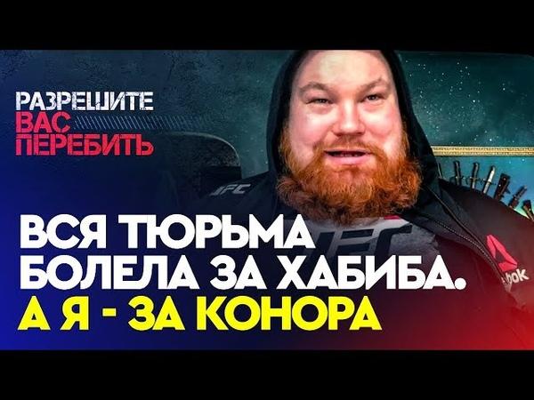 Дацик о Хабибе, Федоре, Орловском и тюрьме |БОЛЬШОЕ ИНТЕРВЬЮ РЫЖЕГО ТАРЗАНА