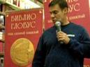 Ефим Шифрин Начало презентации книги MOV