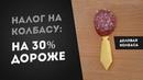 Налог на колбасу на 30% дороже
