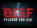 BEEF Русский хип хоп 2019 Трейлер