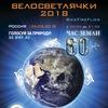 Велосветлячки 8.0 Всероссийский велофлешмоб