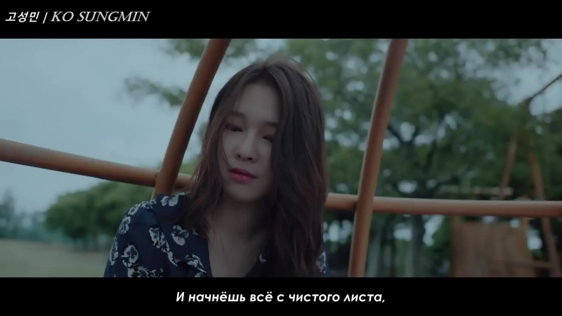 Ko Sungmin (고성민) - Don't Let Me Know (내가 모르게) (Prod. by Good Life (용준형, 김태주)) Music Video (180826) (Русские субтитры)