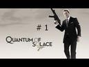007 Quantum of Solace (часть 1) - Поместье Уайта.