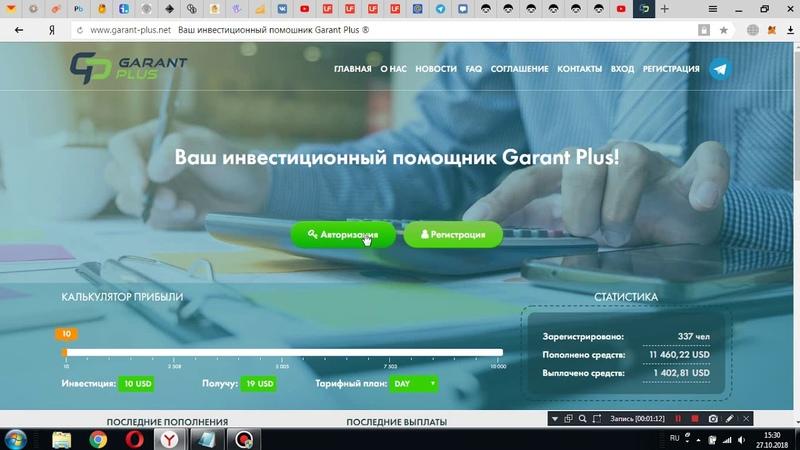 Garant-plus.net точно платит вывел 1.2$