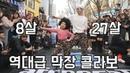 상금 20만원 획득!! 공연장을 발칵 뒤집은 말도 안되는 콤비!!(춤추는곰돌 AF STAR