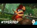 Mario Tennis Aces Diddy Kong