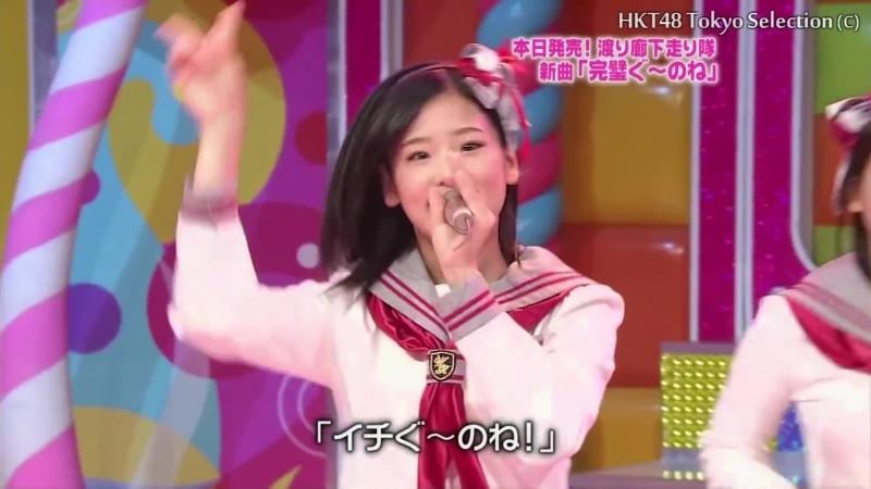 Watarirouka Hashiritai - Kanpeki Guu no Ne (AKBingo) - Utsuru