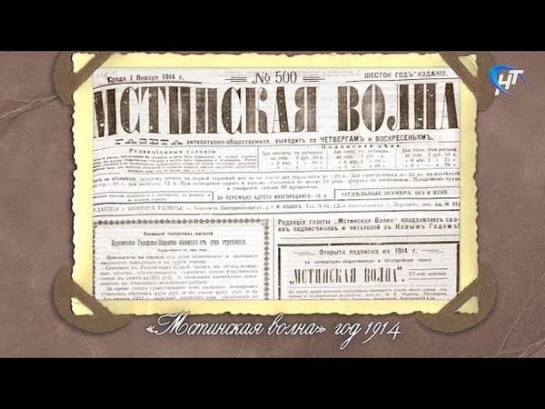 Новгородский фотоальбом. «Мстинская волна» год 1914