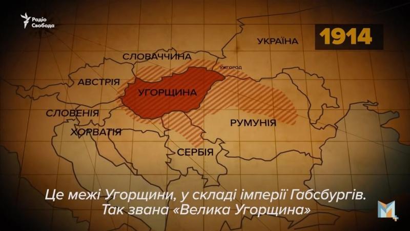 Сепаратизм на Закарпатті. Міф чи реальність? Ч. 2 «Велика Угорщина»