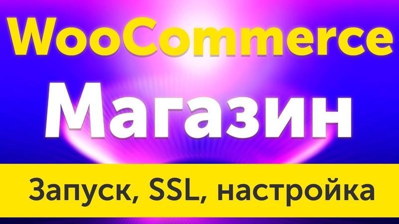 Интернет магазин на WordPress и WooCommerce 3 ставим и получаем SSL сертификат - урок 1