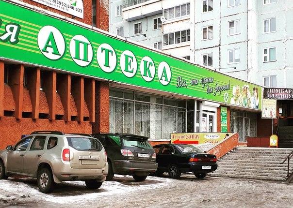 Центральная городская аптека Усть-Илимска