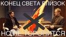 Медленный апокалипсис. Данила Медведев Конец света близок, но не торопится