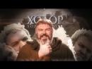 Сыендук - Запрещённая песня про Игру Престолов