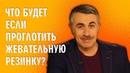 Что будет если проглотить жевательную резинку - Доктор Комаровский