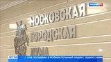 Вести-Москва  •  Москва снижает барьеры для участия в выборах мэра
