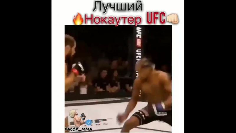Лучший Нокаутер UFC 🔝