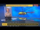 Компания UTair принесла соболезнования семьям погибших в крушении Ми-8