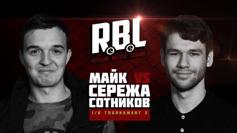 RBL: МАЙК VS СЕРЕЖА СОТНИКОВ РЭПЕР (1/8 TOURNAMENT 2, RUSSIAN BATTLE LEAGUE)