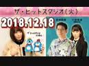 【2018-12-18 ザ・ヒットスタジオ 欅坂46 小池美波】