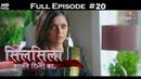Silsila Badalte Rishton Ka 29th June 2018 सिलसिला बदलते रिश्तों का Full Episode
