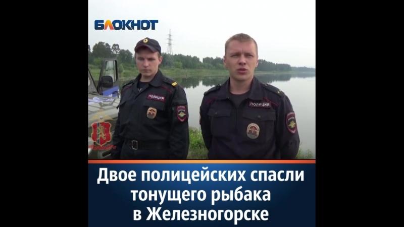Двое полицейских из Железногорска Красноярского края вытащили из воды тонущего пожилого рыбака