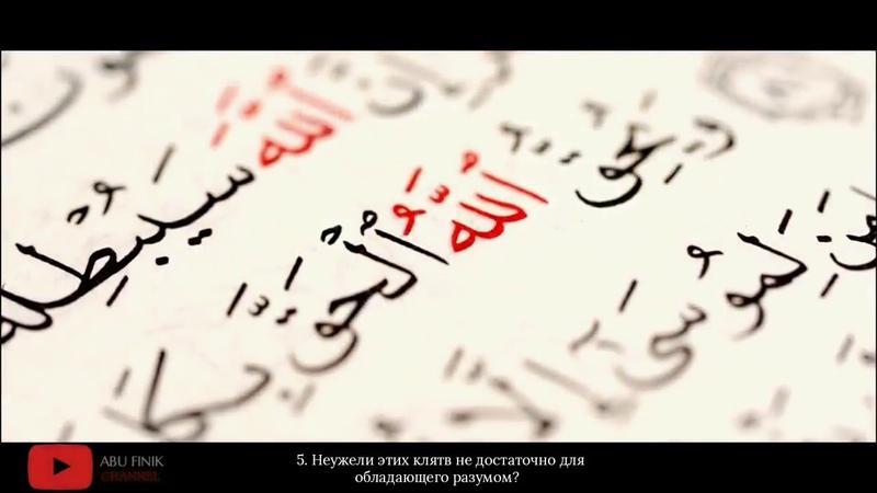 Очень красиво читает Коран !Саид аль Хотиб , Сура Аль-Фаджр аят (1:30)