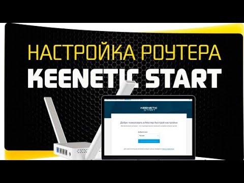 Роутер Keenetic Start KN-1110 - Обзор и Настройка