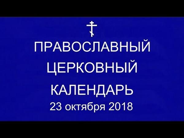 Православный † календарь 23 октября 2018г Прп Амвро́сия Оптинского Собор Волынских святых