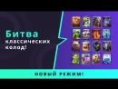 AuRuM TV НОВЫЙ РЕЖИМ БИТВА КЛАССИЧЕСКИХ КОЛОД . ДАТА ОБНОВЛЕНИЯ. CLASH ROYALE