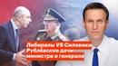 Либералы VS Силовики Рублёвские дачи министра и генерала